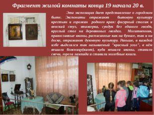 Фрагмент жилой комнаты конца 19 начала 20 в. Эта экспозиция дает представлени