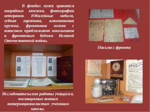 Исследовательские работы учащихся, посвященные воинам интернационалистам учен