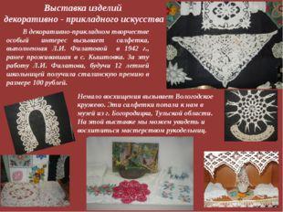 Выставка изделий декоративно - прикладного искусства В декоративно-прикладном