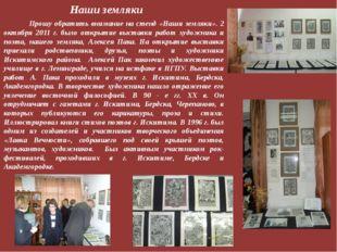 Наши земляки Прошу обратить внимание на стенд «Наши земляки». 2 октября 2011