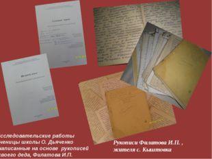 Рукописи Филатова И.П. , жителя с. Кыштовка Исследовательские работы ученицы
