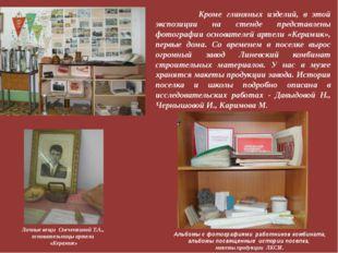 Личные вещи Спеченкиной Т.А., основательницы артели «Керамик» Альбомы с фотог