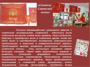 «Символы Советской эпохи» Поселок Керамкомбинат развивался вместе с советским