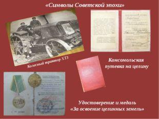 Удостоверение и медаль «За освоение целинных земель» Комсомольская путевка на