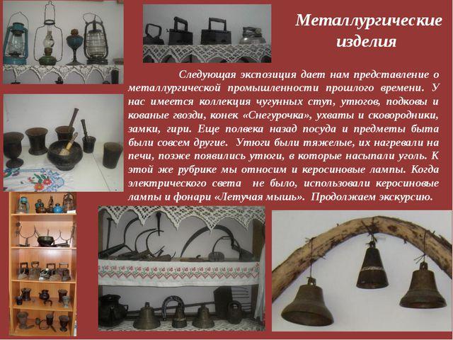 Металлургические изделия Следующая экспозиция дает нам представление о металл...