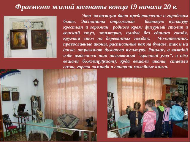 Фрагмент жилой комнаты конца 19 начала 20 в. Эта экспозиция дает представлени...