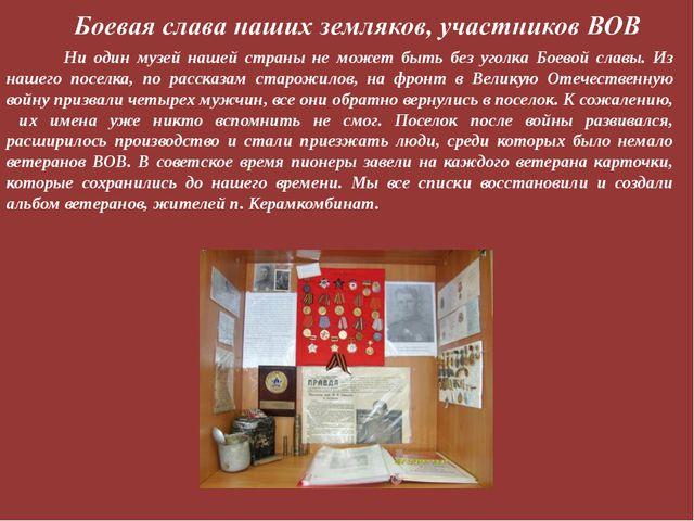 Ни один музей нашей страны не может быть без уголка Боевой славы. Из нашего...