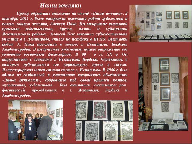 Наши земляки Прошу обратить внимание на стенд «Наши земляки». 2 октября 2011...