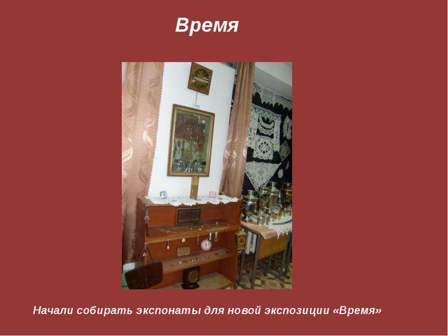 Время Начали собирать экспонаты для новой экспозиции «Время»