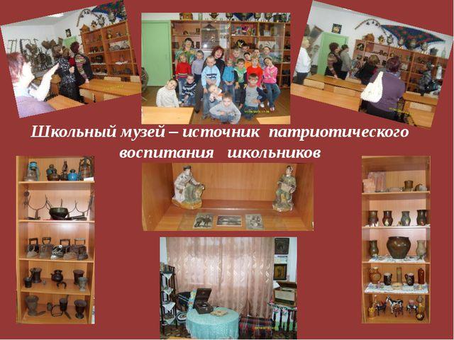 Школьный музей – источник патриотического воспитания школьников