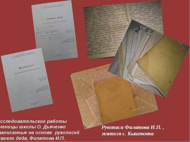 Рукописи Филатова И.П. , жителя с. Кыштовка Исследовательские работы ученицы...
