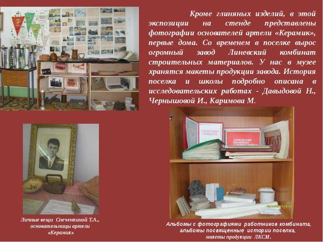 Личные вещи Спеченкиной Т.А., основательницы артели «Керамик» Альбомы с фотог...