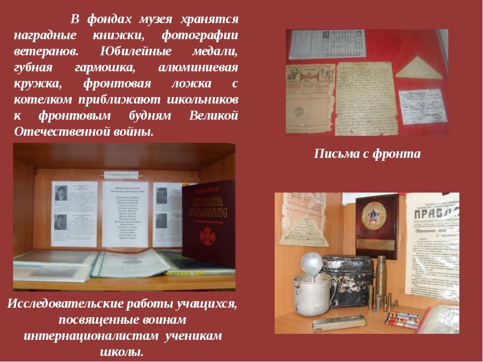 Исследовательские работы учащихся, посвященные воинам интернационалистам учен...