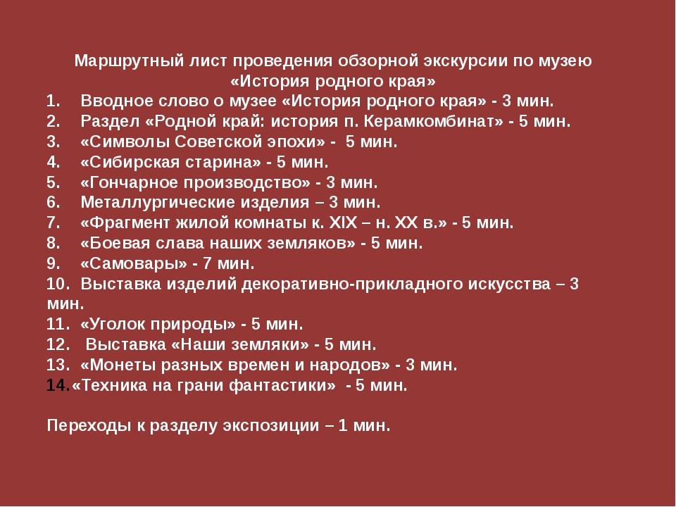 Маршрутный лист проведения обзорной экскурсии по музею «История родного края»...
