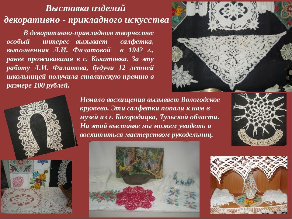 Выставка изделий декоративно - прикладного искусства В декоративно-прикладном...