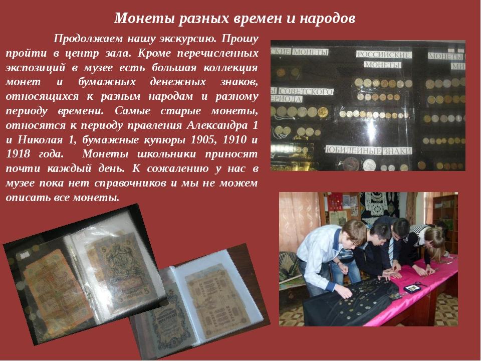 Монеты разных времен и народов Продолжаем нашу экскурсию. Прошу пройти в цент...