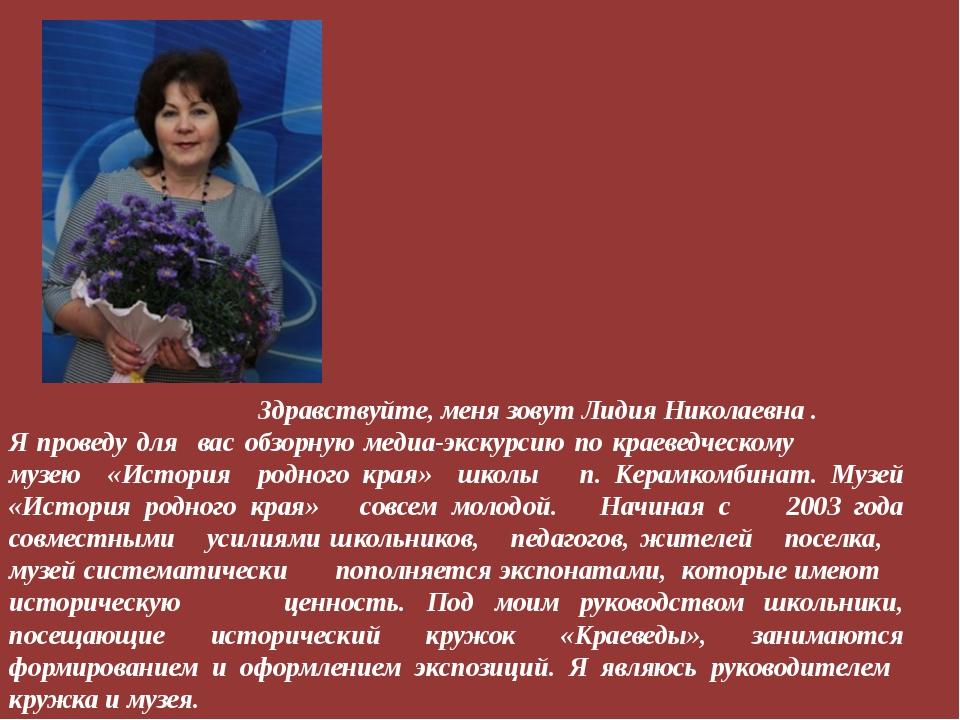 Здравствуйте, меня зовут Лидия Николаевна . Я проведу для вас обзорную медиа...