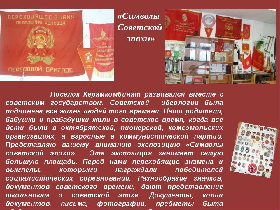 «Символы Советской эпохи» Поселок Керамкомбинат развивался вместе с советским...