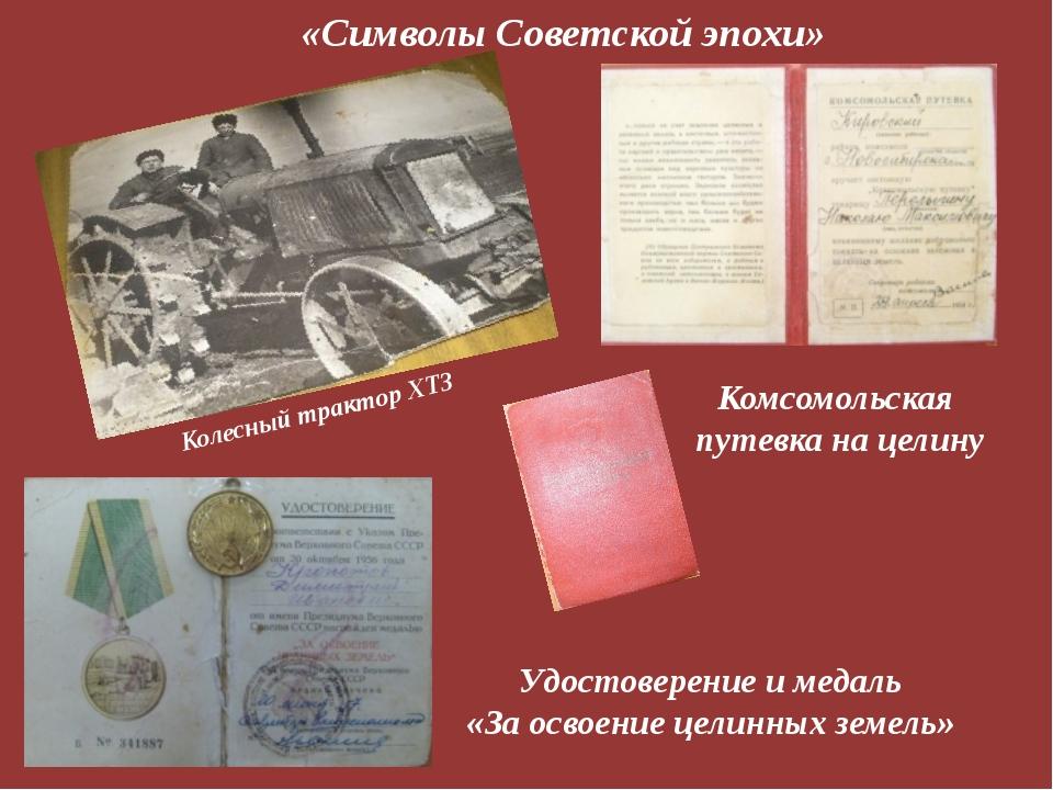 Удостоверение и медаль «За освоение целинных земель» Комсомольская путевка на...