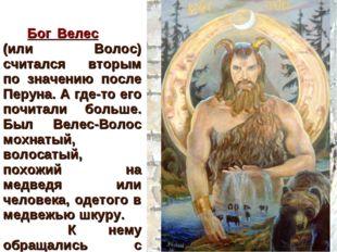 Бог Велес (или Волос) считался вторым по значению после Перуна. А где-то его