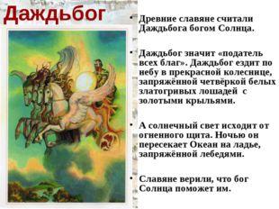 Даждьбог Древние славяне считали Даждьбога богом Солнца. Даждьбог значит «под