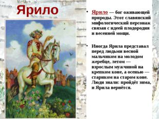 Ярило Ярило — бог оживающей природы. Этот славянский мифологический персонаж