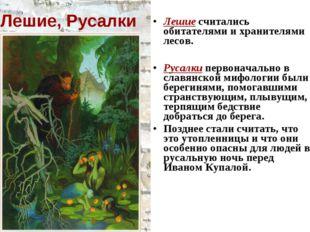 Лешие, Русалки Лешие считались обитателями и хранителями лесов. Русалки перво
