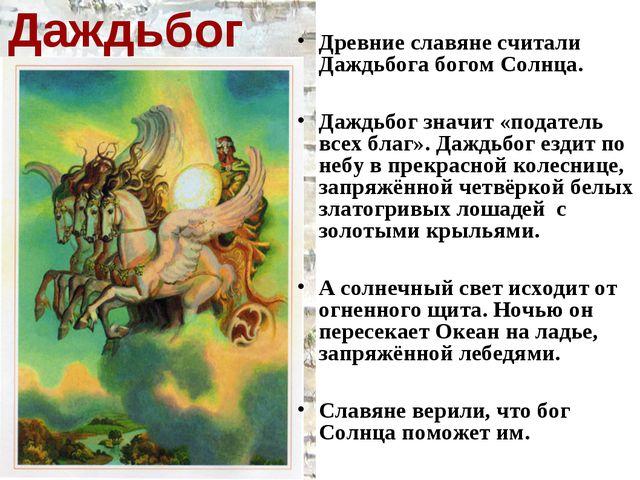 Даждьбог Древние славяне считали Даждьбога богом Солнца. Даждьбог значит «под...