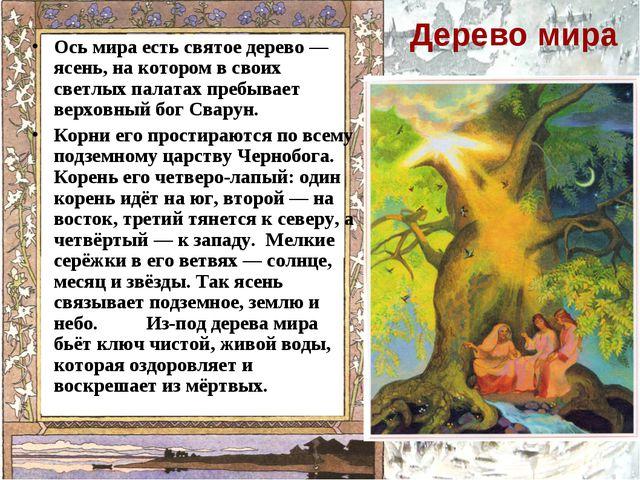 Дерево мира Ось мира есть святое дерево — ясень, на котором в своих светлых п...