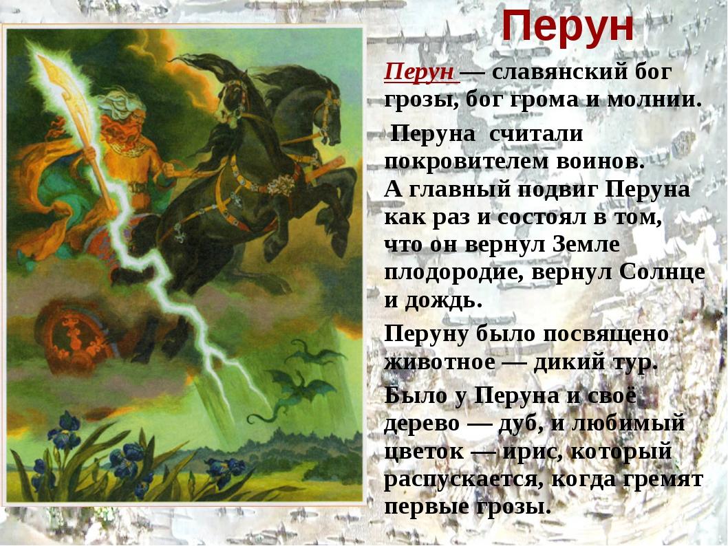 Перун Перун — славянский бог грозы, бог грома и молнии. Перуна считали покро...