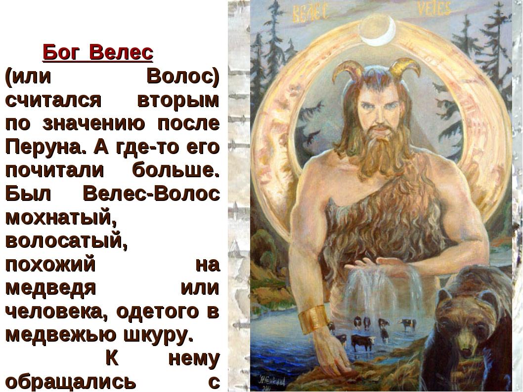 Бог Велес (или Волос) считался вторым по значению после Перуна. А где-то его...