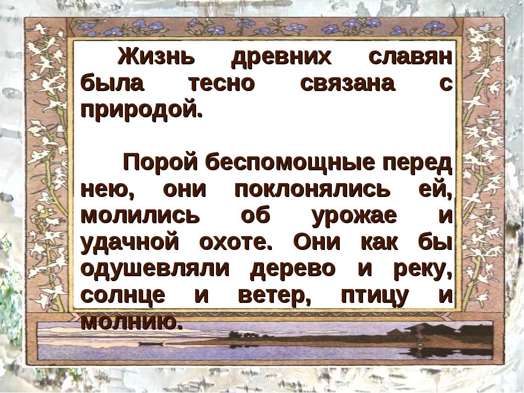 Жизнь древних славян была тесно связана с природой. Порой беспомощные перед...