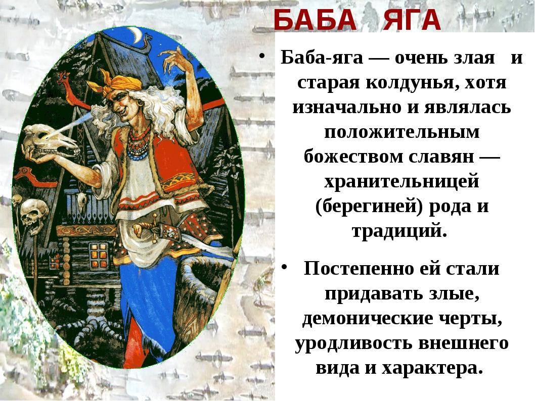БАБА ЯГА Баба-яга — очень злая и старая колдунья, хотя изначально и являлась...