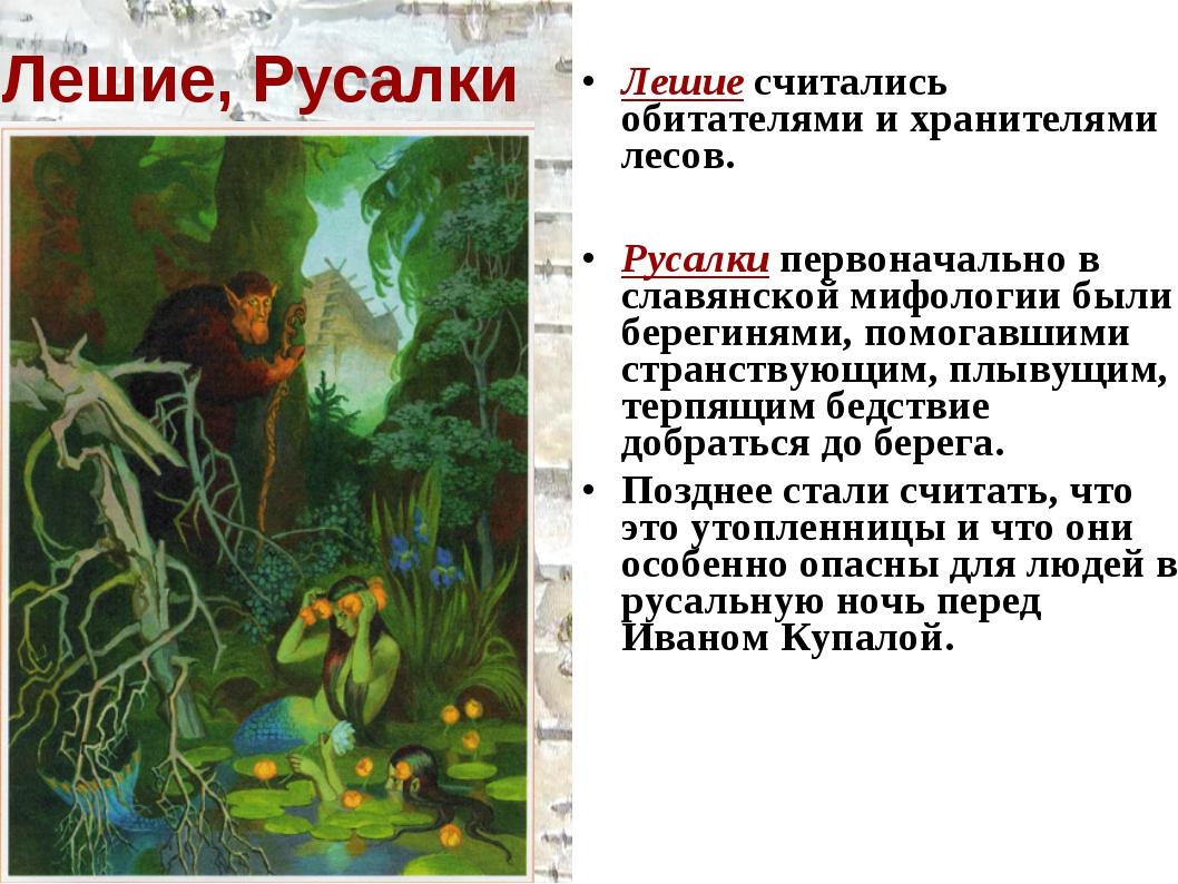 Лешие, Русалки Лешие считались обитателями и хранителями лесов. Русалки перво...