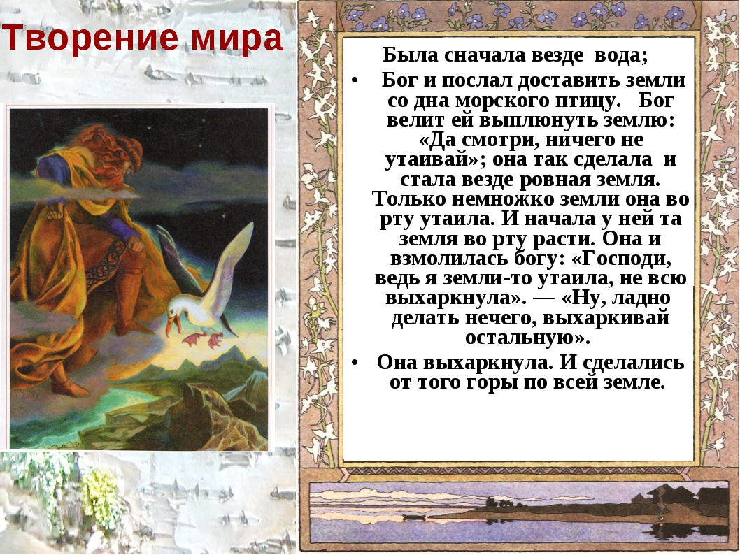 Творение мира Была сначала везде вода; Бог и послал доставить земли со дна мо...