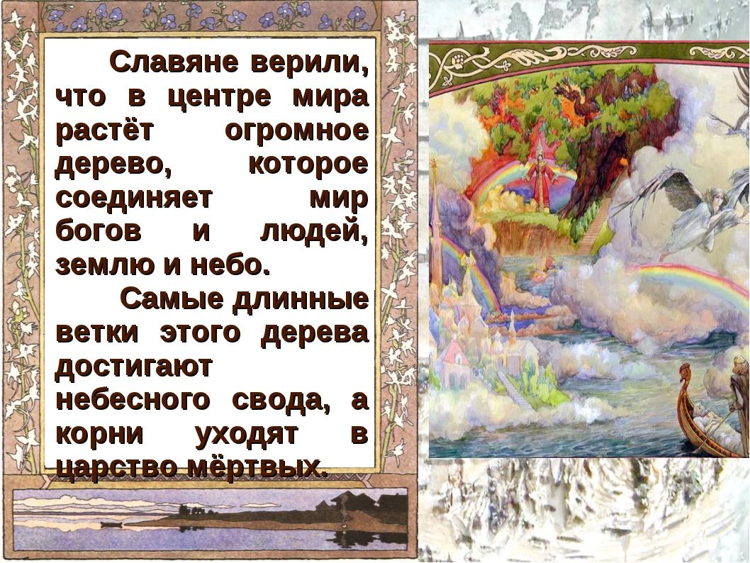 Славяне верили, что в центре мира растёт огромное дерево, которое соединяет...