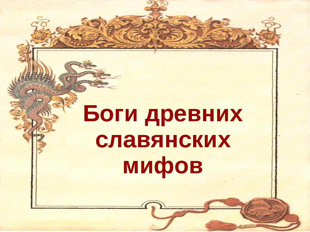 Боги древних славянских мифов