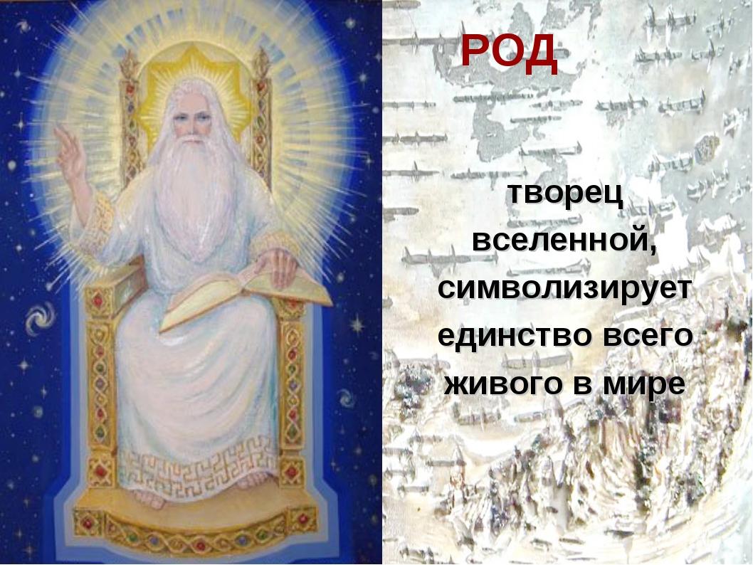 РОД творец вселенной, символизирует единство всего живого в мире