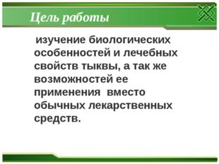Цель работы изучение биологических особенностей и лечебных свойств тыквы, а