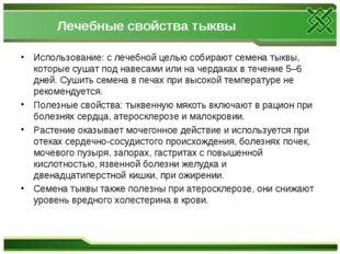 Лечебные свойства тыквы Использование: с лечебной целью собирают семена тыкв