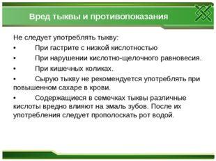 Вред тыквы и противопоказания Не следует употреблять тыкву: •При гастрите с