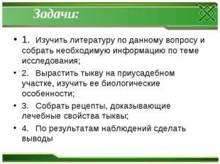 Задачи: 1.Изучить литературу по данному вопросу и собрать необходимую инфор