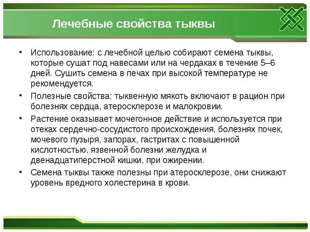 Лечебные свойства тыквы Использование: с лечебной целью собирают семена тыкв...