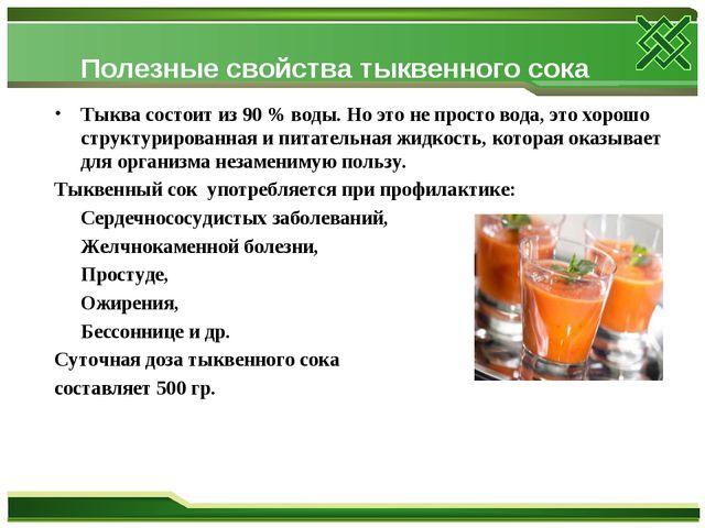 Полезные свойства тыквенного сока Тыква состоит из 90 % воды. Но это не прос...