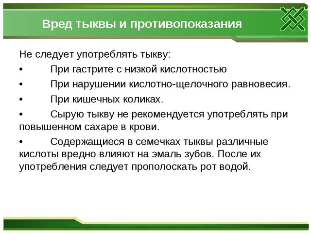 Вред тыквы и противопоказания Не следует употреблять тыкву: •При гастрите с...