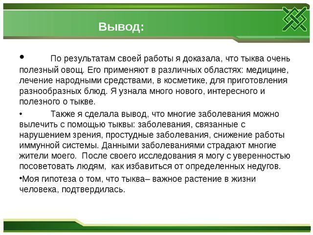 Вывод: •По результатам своей работы я доказала, что тыква очень полезный ов...
