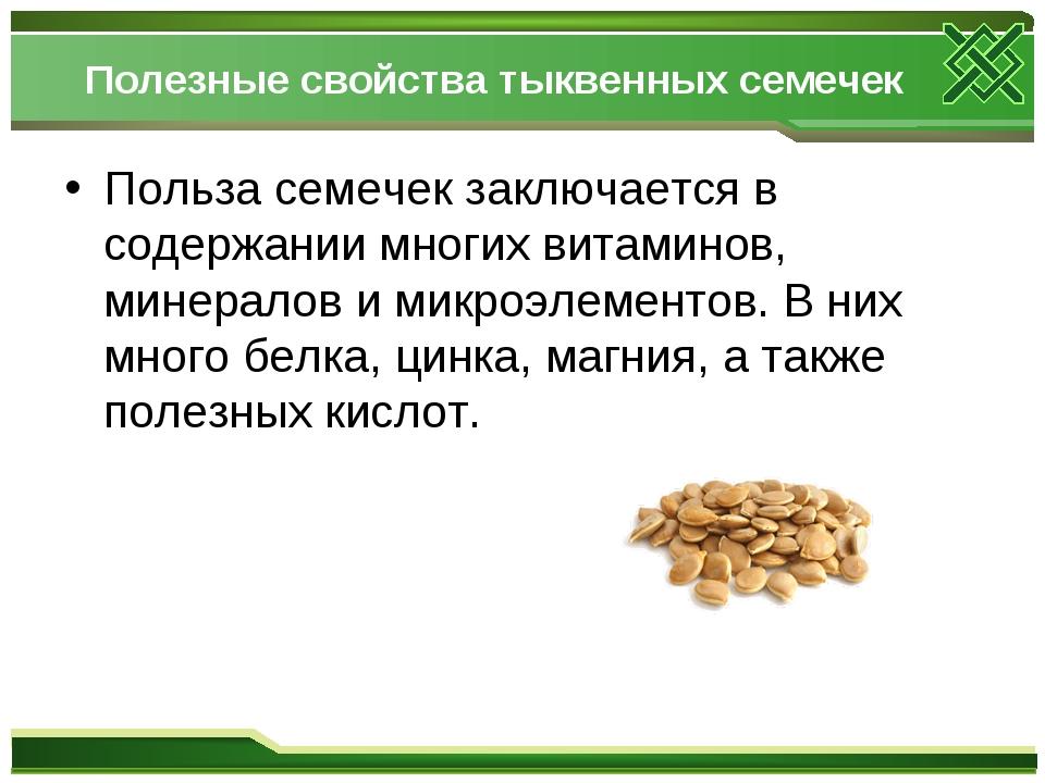 Полезные свойства тыквенных семечек Польза семечек заключается в содержании...