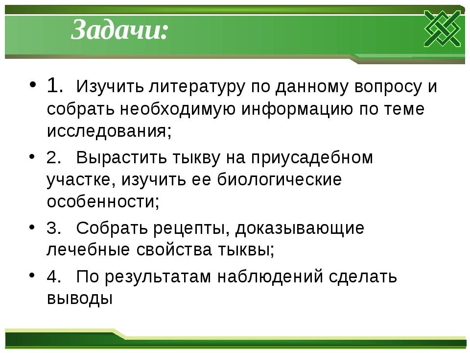 Задачи: 1.Изучить литературу по данному вопросу и собрать необходимую инфор...