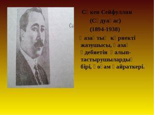 Сәкен Сейфуллин (Сәдуақас) (1894-1938) Қазақтың көрнекті жазушысы, қазақ әде