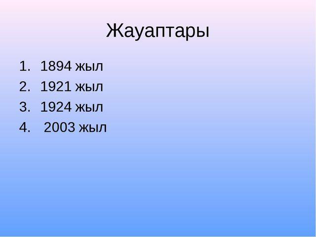 Жауаптары 1894 жыл 1921 жыл 1924 жыл 2003 жыл